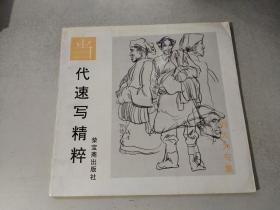 当代速写精粹:刘大为专集