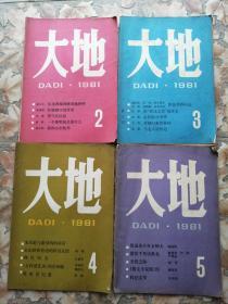 大地(人民日报文艺增刊)1981年第2、3、4、5期 四本合售