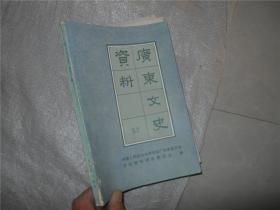 广东文史资料(第52辑)