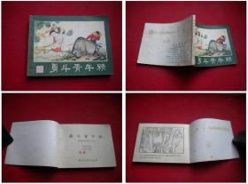 《勇斗青牛精》西游记13,湖南1981.1一版一印,304号,连环画