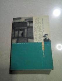中国当代绘画之家作品集 下册 朱雅美作品选(明信片)
