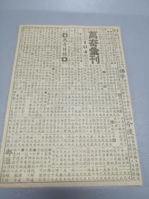 民国36年【万奇汇刊】奇士特刊等4份