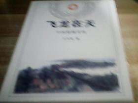 飞龙在天 : 中国超越美国