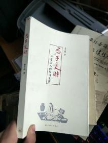 君子爱财:历史名人的经济生活
