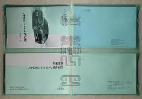 北京现代·MISTRA名图车主手册(附:快速入门+CAR AUDIO SYSTEM说明书+汽车服务网点)△