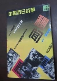 中国抗日战争秘闻