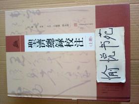 圣济总录校注(上下册)