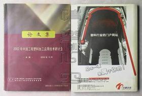 2002年中国工程塑料加工应用技术研讨会论文集△