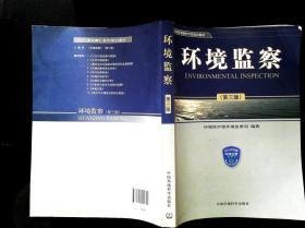 环境监察 (第三版)