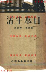 日本生活-李宗武编-民国上海世界书局印行刊本(复印本)