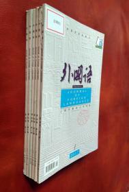 外国语(上海外国语大学学报)第四十卷  (1――6)