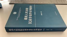 最高人民法院民商事案件审判指导.第1卷