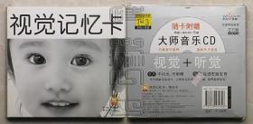 视觉记忆卡(有随书CD)△