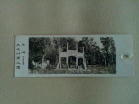 苏州照片书签文献    太平山高义园