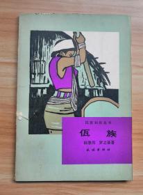 《民族知识丛书:佤族》著名原始宗教研究专家于锦绣先生藏书  对原书有大量批注