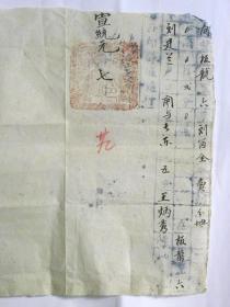 山西省武乡县立开帖-卖地(宣统元年1909年)