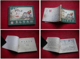 《勇斗青牛精》西游记13,湖南1981.1一版一印,305号,连环画,后面有几页霉斑