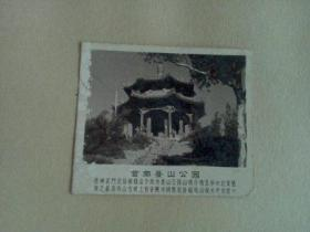 北京照片文献    首都景山公园