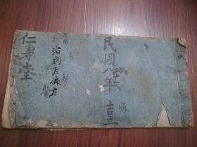 民国 仁寿堂中医药方抄写本