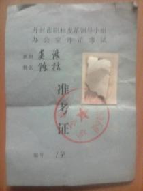 开封市职称外语准考证(贴本人照片)