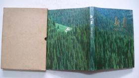 1975年新疆画册编辑委员会编印发行《新疆》摄影画册(原函盒、书衣、布面精装本)