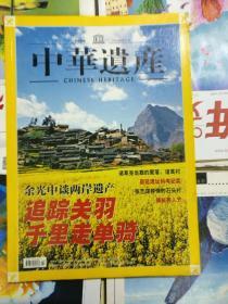 中华遗产(2006年第2期总第10期)品相以图片为准
