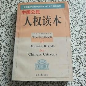 中国公民人权读本