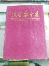 洗星海全集(第一卷) 89年初版  16开精装  印量2500册
