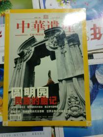 中华遗产(2006年第5期总第13期)品相以图片为准