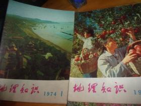 地理知识 1974年全年1-6期全