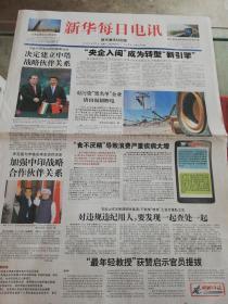 【报纸】 新华每日电讯 2013年5月21日【雅安灾区群众:我们对未来不迷茫】
