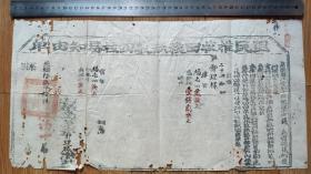 清代地契契约类-----光绪19年福建省福州府屏南县