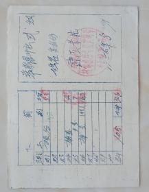 50年代山西地方票证----襄垣县----《华新农叶社票证》-----虒人荣誉珍藏