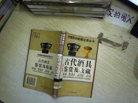 古代酒具鉴赏及收藏:中国民间收藏实用全书