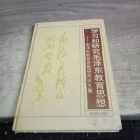 学习和研究毛泽东教育思想