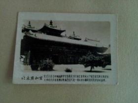 北京照片文献    雍和宫