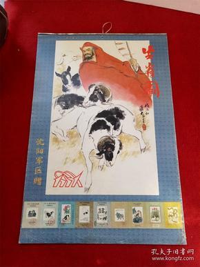 怀旧收藏挂历年历1991《生肖图》12月全中国哈尔滨出品