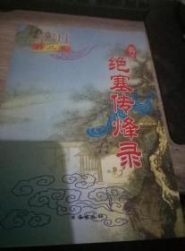 绝塞传烽录 梁羽生 珠海出版社 9787806005675