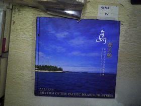 岛国之韵、