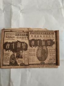 民国电影宣传单:大华大戏院  碧血千秋+剪报  三张:碧血千秋