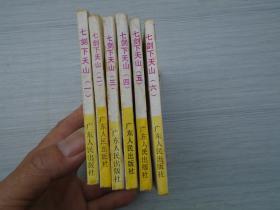 七剑下天山(1-6,老版,原版正版连环画,包真 包老,1985年1-2月1版1印。64开,品好,详见书影)