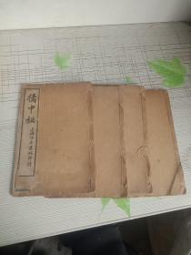 清末或民国石印线装版 上海江左书林印行《金鹏十八变 橘中秘》1一4卷全