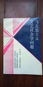 马克思主义文艺社会学问题  作者 刘庆福 签名本 签赠本