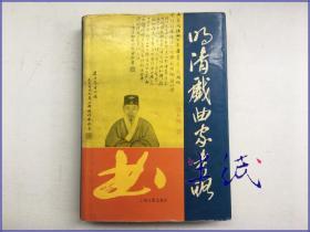 邓长风 明清戏曲家考略 1994年初版精装仅印1500册