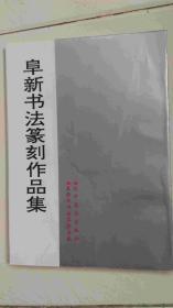 阜新书法篆刻作品集