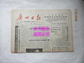 老报纸:广州日报 1987年12月11日 第8803号——我国财政工作九年来成绩显著、制定和执行正确路线的根本依据、广东社会文化市场的形成和发展、广州人在海南