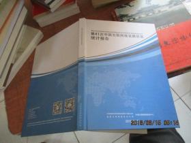 第41次中国互联网络发展状况统计报告 2018 书脊少有破损