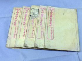 绘图重增幼学故事琼林 线装全五册,民国二十六年重增 上海锦章书局石印本
