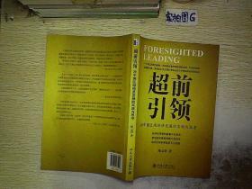 超前引领:对中国区域经济发展的实践与思考