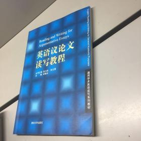 通用学术英语读写系列教材:英语议论文读写教程